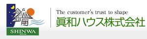 眞和ハウス株式会社