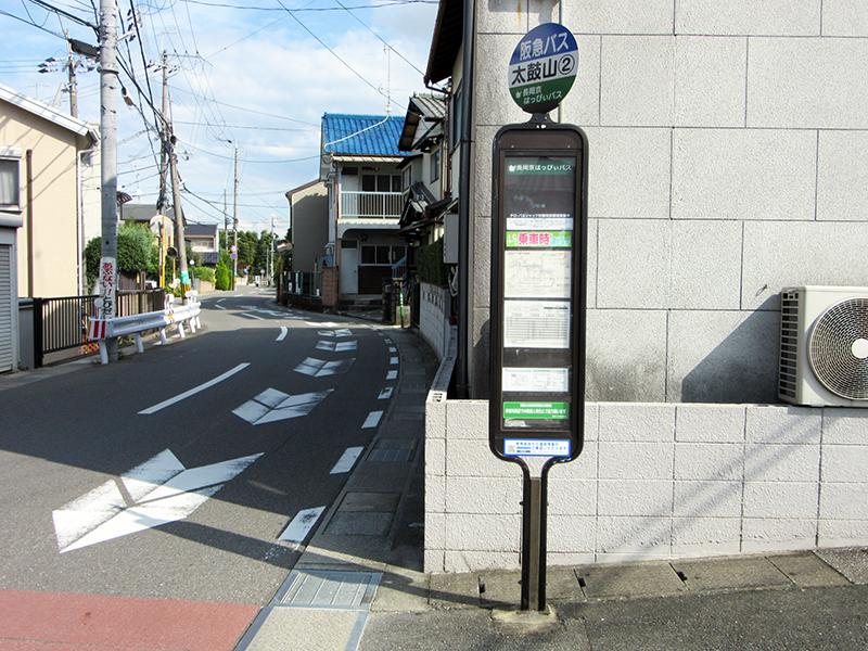 阪急バス「太鼓山停」
